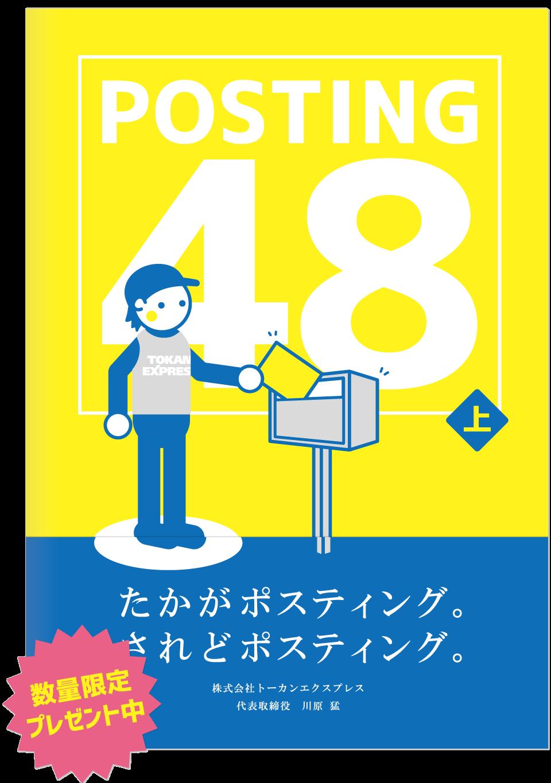 小冊子 <POSTING 48(上巻)>